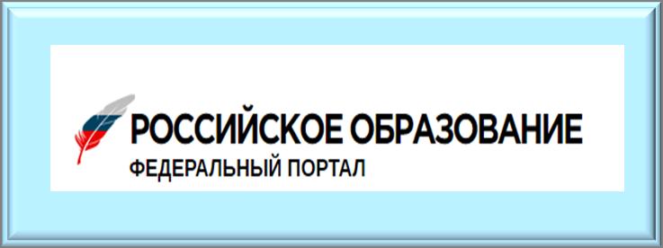 http://dsterem-bor.edu.yar.ru/fevral_2017/rosobr_w300_h112.png