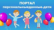 http://dsterem-bor.edu.yar.ru/portal_deti_180_w200_h113.png